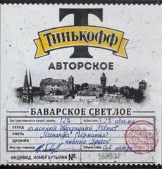 Пиво Тинькофф Баварское