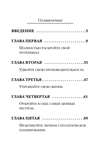 Точка фокуса Брайан Трейси книга