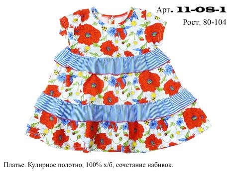 11-08-1 Платье ясельное