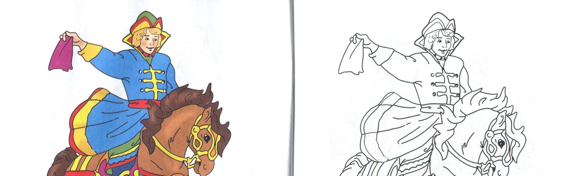 раскраска для мальчиков герои русских сказок