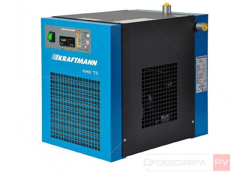 Осушитель сжатого воздуха Kraftmann KHD 72 (+3 °С)