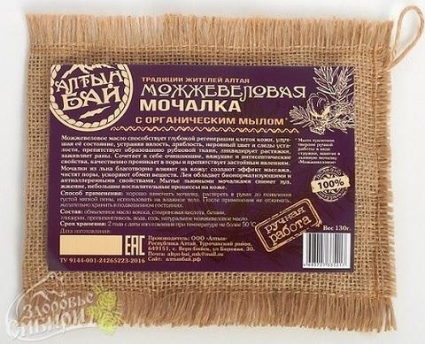 Мочалка Можжевеловая с органическим мылом, АлтынБай, 130 г
