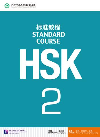 HSK Standard Course 2