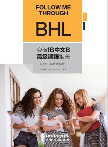 Follow Me Through BHL(2018 New editon)