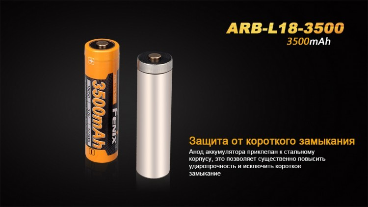 Аккумулятор Fenix ARB-L18-3500 18650 Rechargeable Li-ion Battery интернет магазин