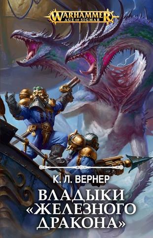 WarHammer Age of Sigmar. Владыки «Железного дракона»
