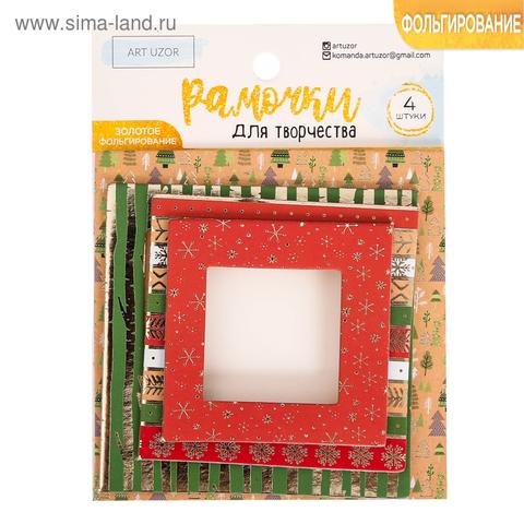 Рамки из чипборда с фольгированием из коллекции