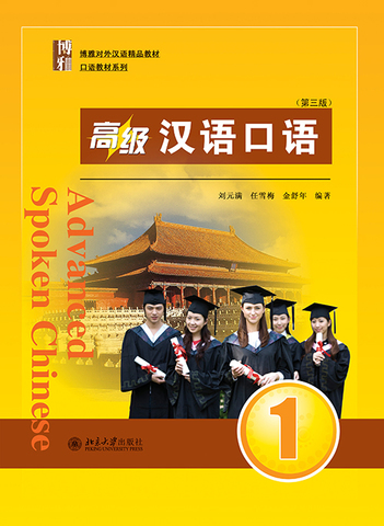 Advanced Spoken Chinese (3rd Edition) vol.1