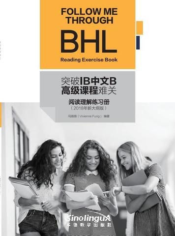 Follow Me Through BHL --Reading Exercise Book(2018 New Edition)
