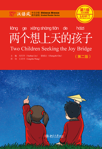 Two Children Seeking The Joy Bridge (2nd Edition)