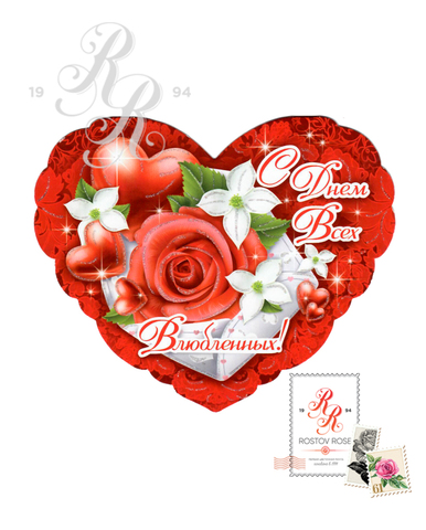Валентинка - С днем всех влюбленных