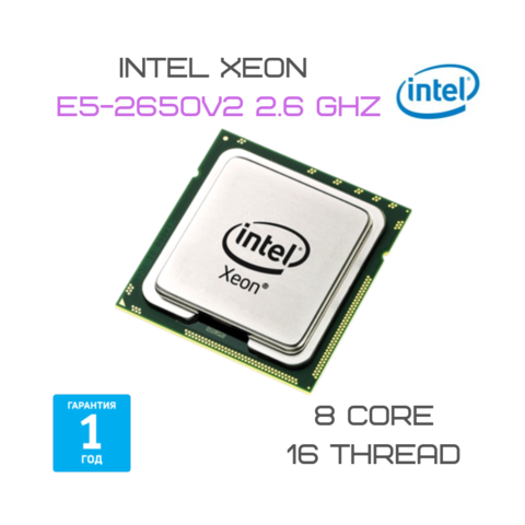Процессор Intel Xeon E5-2650v2