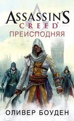 Assassin's Creed. Преисподняя