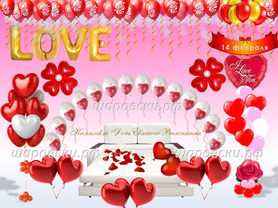 воздушные шары день святого Валентина, Шаровски.рф
