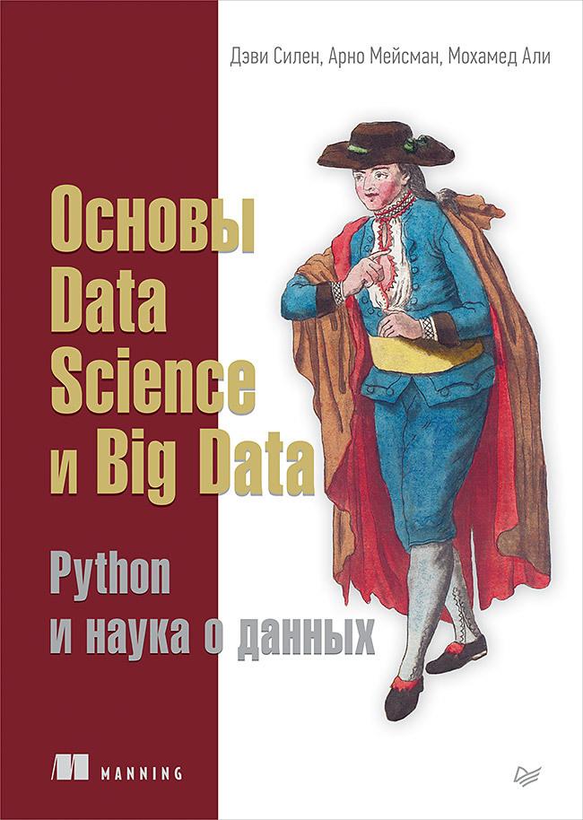 Основы Data Science и Big Data. Python и наука о данных силен д мейсман а али м основы data science и big data python и наука о данных