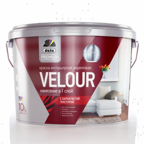 Dufa Premium VELOUR/Дюфа Премиум Велюр интерьерная краска с бархатистой текстурой