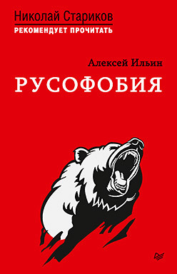 Русофобия. С предисловием Николая Старикова книги эксмо русофобия антироссийское лобби в сша