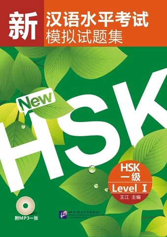 Simulated Tests of the New HSK (Level 1)