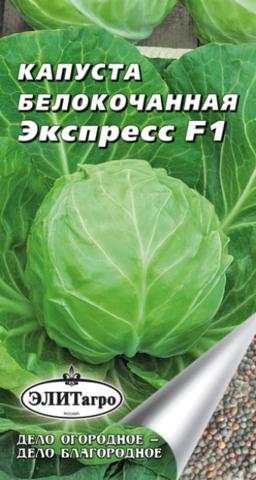 Семена Капуста б/к Экспресс F1