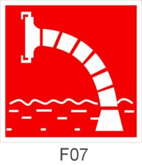 Знак пожарной безопасности F07 Пожарный водоисточник