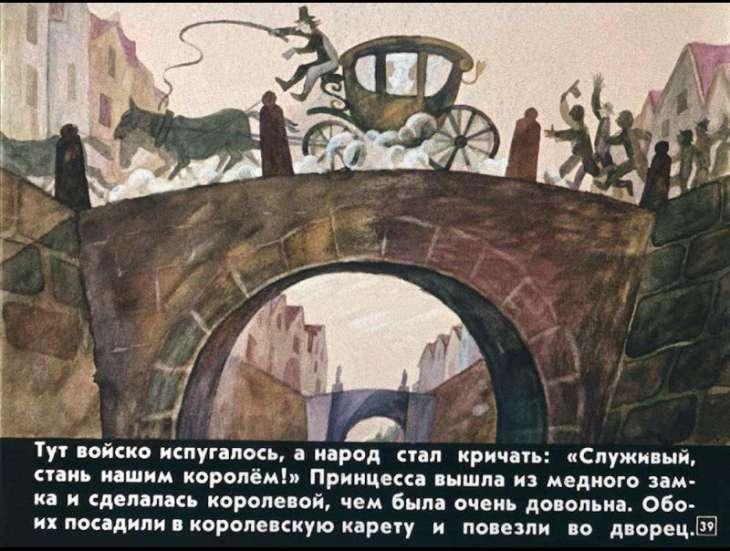 Диафильм Огниво