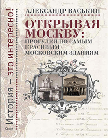 Открывая Москву: прогулки по самым красивым московским зданиям