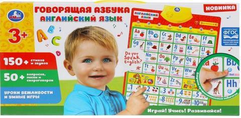 Говорящий плакат Умка английский язык