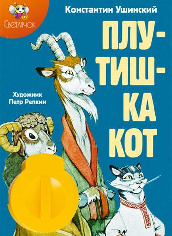 Звуковой диафильм Плутишка кот