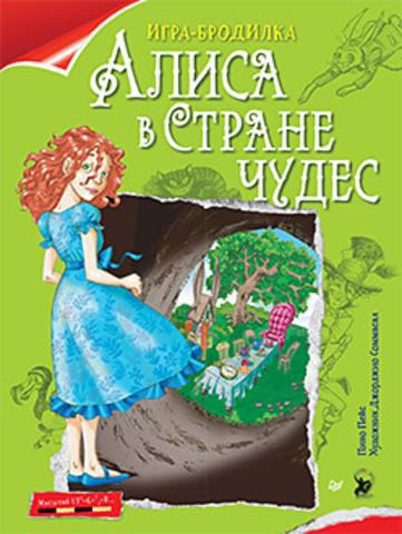 """Плакат - ИГРА """"Алиса в Стране чудес"""""""