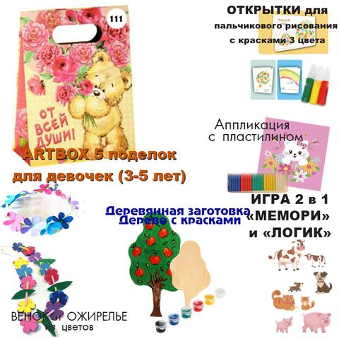 031_8809  Artbox №111