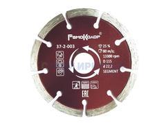 Диск отрезной алмазный сегментный, 115х22,2 мм, Remocolor 37-2-003
