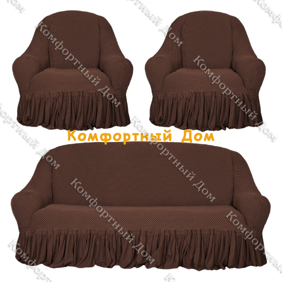 Чехол на диван и два кресла