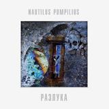 Nautilus Pompilius / Разлука (LP)