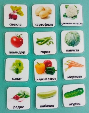 Овощи - 12 шт.