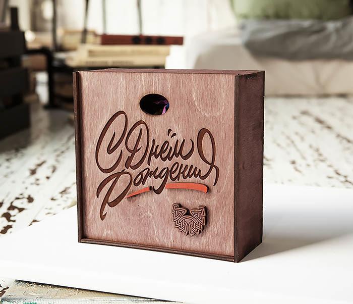 BOX225-3 Коробка для подарков «С Днем Рождения» из дерева (17*17*7 см)