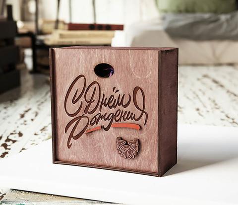Коробка для подарков «С Днем Рождения» из дерева