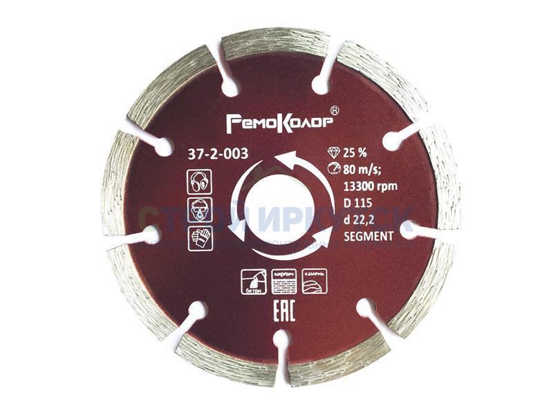 Круги и диски Диск отрезной алмазный сегментный, 150х22,2мм, Remocolor 37-2-007 58586f42876bb5a76391f55631200baa