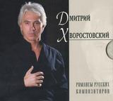 Дмитрий Хворостовский / Романсы Русских Композиторов (3CD)