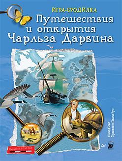 Плакат - ИГРА Путешествия и открытия Чарльза Дарвина пейс п игра бродилка путешествия и открытия чарльза дарвина
