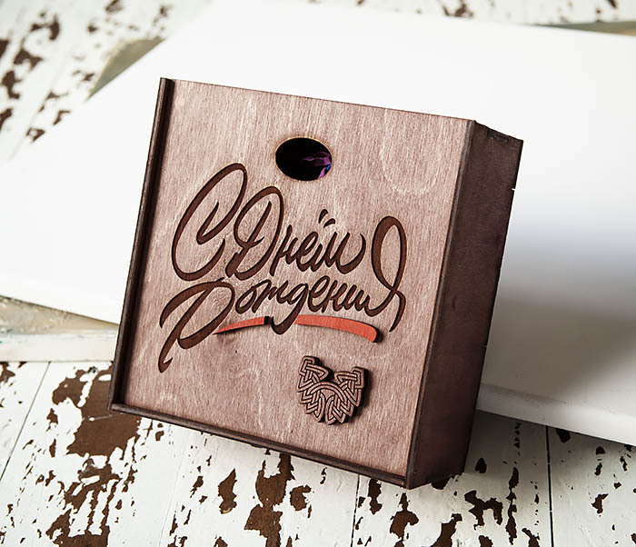BOX225-3 Коробка для подарков «С Днем Рождения» из дерева (17*17*7 см) фото 04