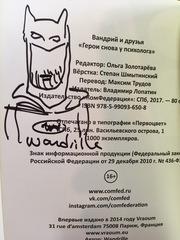 Герои снова у психолога (с автографом автора)