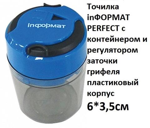 Точилка ТРF-1К PERFECT с регулятором заточки грифе