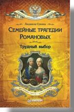 Семейные трагедии Романовых: Трудный выбор