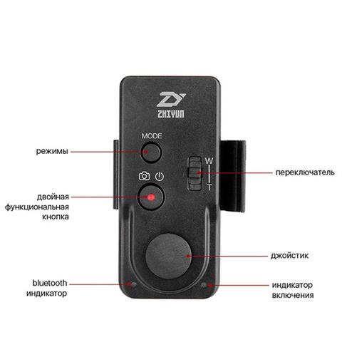 Пульт Zhiyun ZW-B02