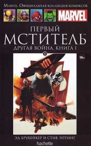 Ашет №8 Первый мститель. Другая война. Книга 1.