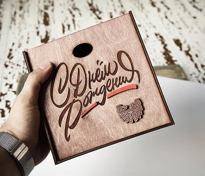 BOX225-3 Коробка для подарков «С Днем Рождения» из дерева (17*17*7 см) фото 07