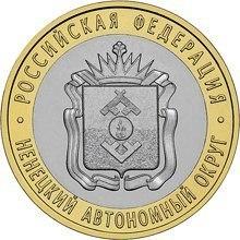 10 рублей Ненецкий АО 2010 г.