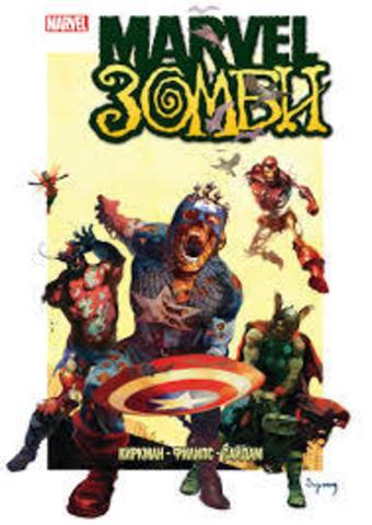 Marvel Зомби. Лимитированная обложка