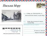 Письма мэру