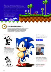 DF Mag. Ретро Игровой Журнал